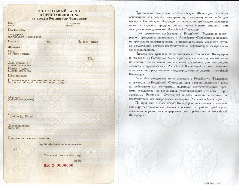 visum einladung russland collimagiste, Einladung